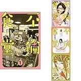 不倫食堂  コミック1-4巻 セット