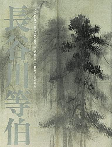 没後400年 長谷川等伯 特別展覧会図録の詳細を見る