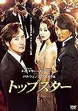 トップスター[DVD]