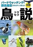 バードウォッチング&野鳥撮影スキルアップのコツ115 鳥説