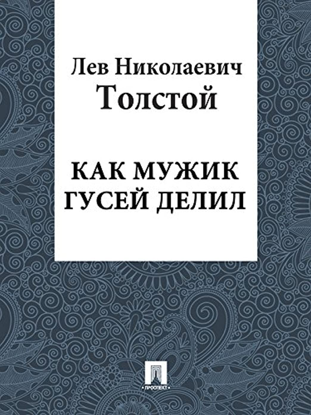 Как мужик гусей делил (Russian Edition)