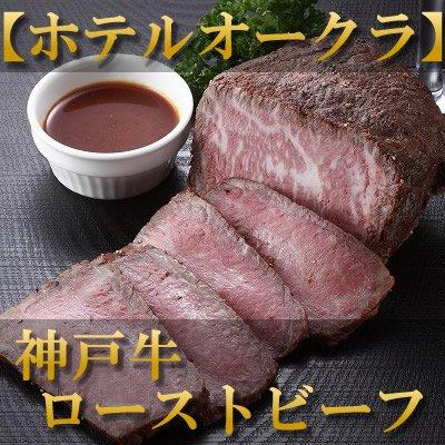 敬老の日 プレゼント お肉 人気 内祝い お返し お歳暮/ 神戸牛 ローストビーフ /ホテルオークラ /高級 肉 熟成 レストラン 老舗