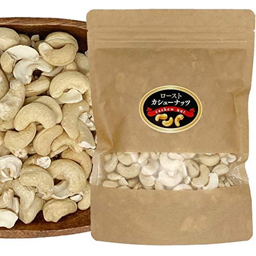 【素焼き カシューナッツ】 250g カシュナッツ ナッツ 素焼きカシューナッツ 素焼きナッツ 美味しい ロースト カシュー おいしい ビタミンB1 亜鉛 ミネラル おやつ おつまみ