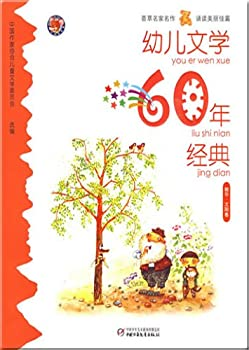 Paperback children 60 years of classic literature: the essence of the sun roll(Chinese Edition) [Chinese] Book