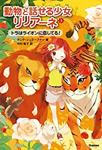 動物と話せる少女リリアーネ 2巻 表紙画像