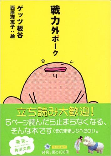 戦力外ポーク (角川文庫)の詳細を見る