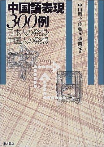 中国語表現300例―日本人の発想・中国人の発想