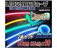 AutoEDGE LEDシリコンチューブ 50cm 青 2本セット T-CT50B0