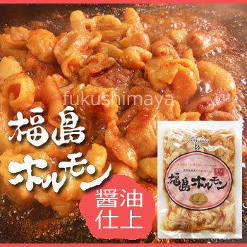 福島ホルモン(醤油)