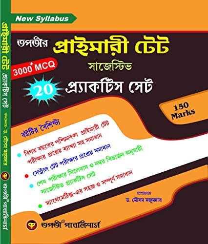 Tapatir Primary TET Suggestive Practice Sets with 3000 MCQ in Bengali