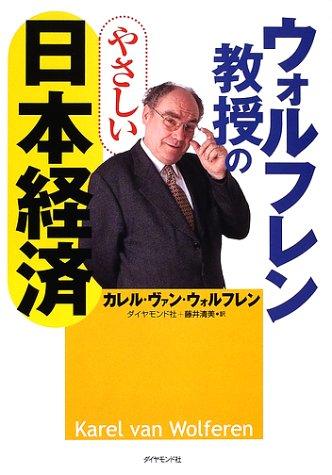 ウォルフレン教授のやさしい日本経済