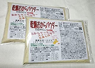 乾燥おからパウダー超微粉 400g×2個 150メッシュ 国産大豆100%