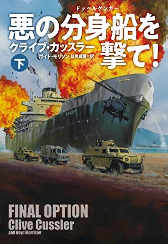 悪の分身船(ドッペルゲンガー)を撃て! (下) (海外文庫)