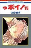 っポイ! (15) (花とゆめCOMICS)