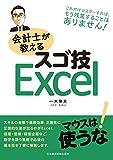 会計士が教えるスゴ技Excel (日本経済新聞出版)