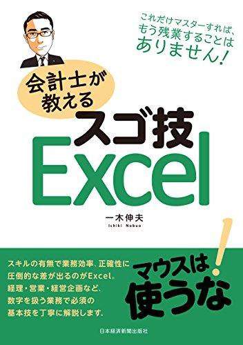 会計士が教えるスゴ技Excel (日本経済新聞出版)の詳細を見る