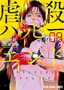 [宮月新, 向浦宏和]の虐殺ハッピーエンド 8 (ヤングアニマルコミックス)