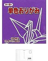 トーヨー 単色折紙11.8CM 129 ムラサキ + 画材屋ドットコム ポストカードA