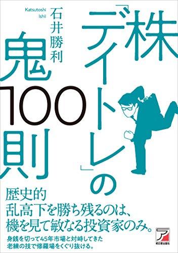 株「デイトレ」の鬼100則 (アスカカルチャー)の詳細を見る
