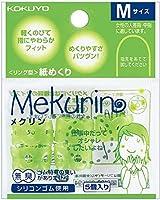 コクヨ リング型紙めくり メクリン Mサイズ 5個入 透明グリーン メク-21TG 【× 4 パック 】