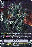 Cardfight!! Vanguard - Blaster Dark - V-TD04/S01EN - SP - V Trial Deck 04: Ren Suzugamori