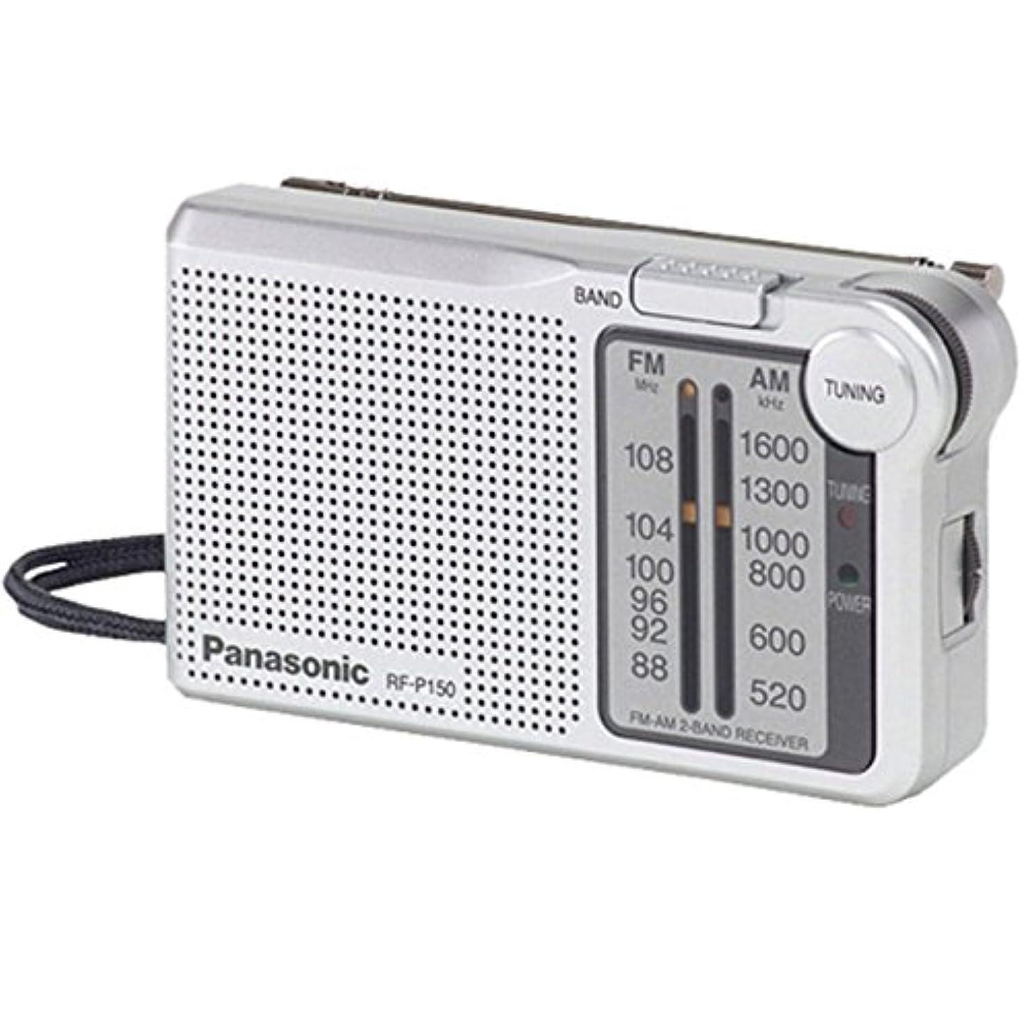 正しくグリップ修理工Panasonic RF-P150 FM / AMポケットラジオ RFP150 [並行輸入品]