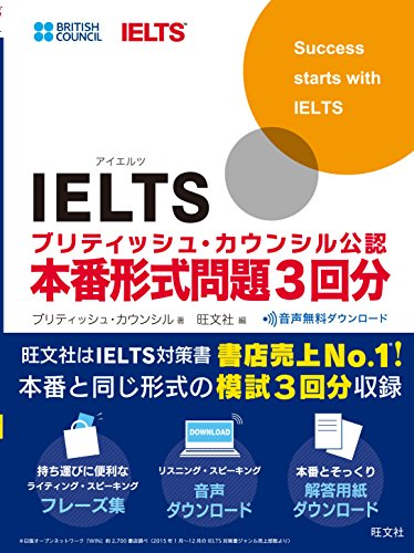 【音声ダウンロード付】IELTSブリティッシュ・カウンシル公認 本番形式問題3回分