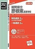 滋賀県立彦根東高等学校 2021年度受験用 赤本 2006 (公立高校入試対策シリーズ)