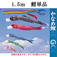 鯉のぼり こいのぼり 『かなめ鯉のぼり 単品(一匹のみ)』 ナイロン (1.5m, 緑)
