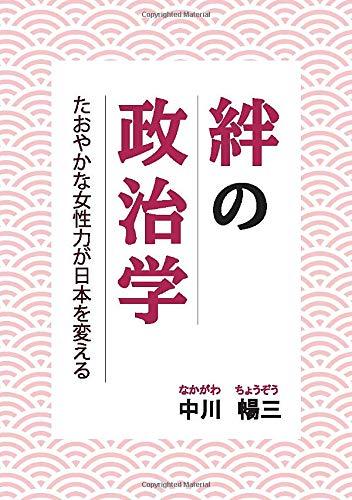 絆の政治学 たおやかな女性力が日本を変えるの詳細を見る