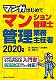 2020年版 マンガはじめてマンション管理士・管理業務主任者 (はじめてならマンガがわかりやすい!)