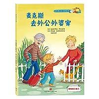 麦克斯去外公外婆家(3-6儿童必备社会认知故事书)