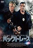 バックトレース[DVD]