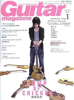 Guitar magazine (ギター・マガジン) 2006年 01月号