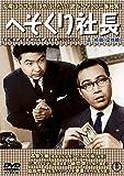 へそくり社長 <正・続篇>[DVD]