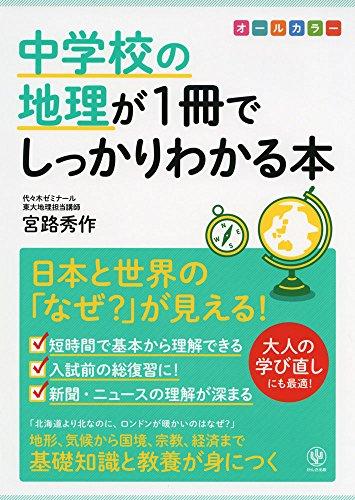かんき出版『中学校の地理が1冊でしっかりわかる本』