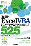 [逆引き]Excel VBA パワーテクニック 525 [2016/2013/2010/2007 対応]