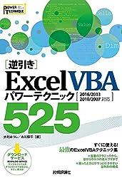 [逆引き]Excel VBAパワーテクニック525