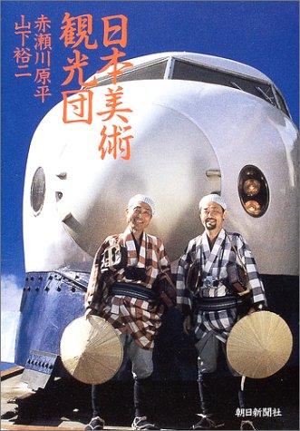 日本美術観光団の詳細を見る