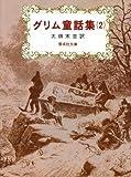グリム童話集(2) (偕成社文庫3085)