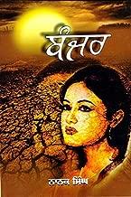 Banjar (Punjabi Novel)