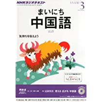 NHK ラジオ まいにち中国語 2014年 03月号 [雑誌]