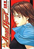 エンジェル・ハート (13) (Bunch comics)