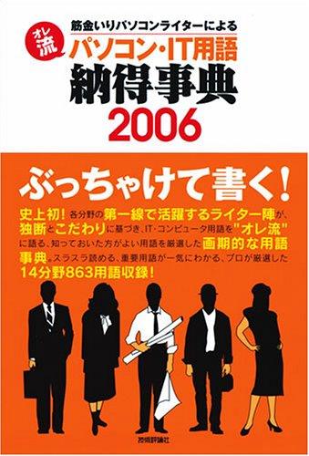 オレ流パソコン・IT 用語納得事典 2006年・2007年版(パソコンライター14名)