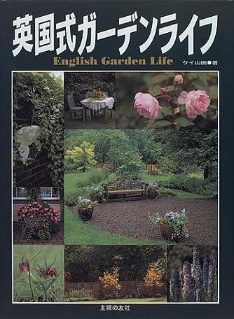 英国式ガーデンライフ
