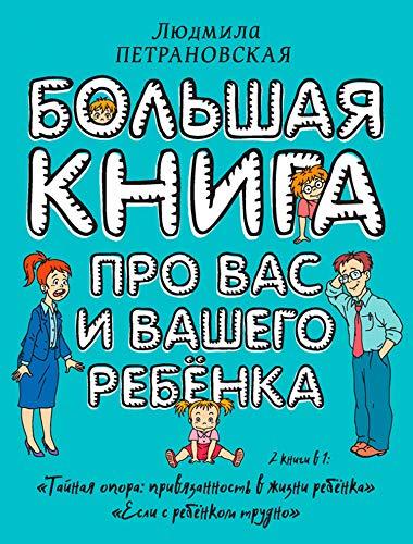 Большая книга про вас и вашего ребенка (Russian Edition)