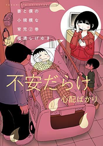妻と僕の小規模な育児(2) (コミックDAYSコミックス)