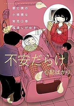 [福満しげゆき]の妻と僕の小規模な育児(2) (コミックDAYSコミックス)