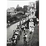 熊本市の昭和 (写真アルバム)