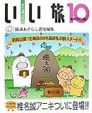 北海道いい旅研究室〈第10号〉